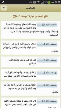 Ayat - Al Quran screenshot 5