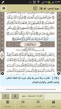 Ayat - Al Quran screenshot 6