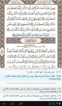 Ayat - Al Quran screenshot 8