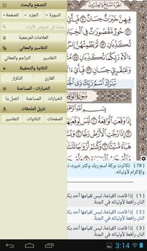 Ayat - Al Quran screenshot 9