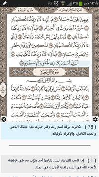 Ayat - Al Quran poster