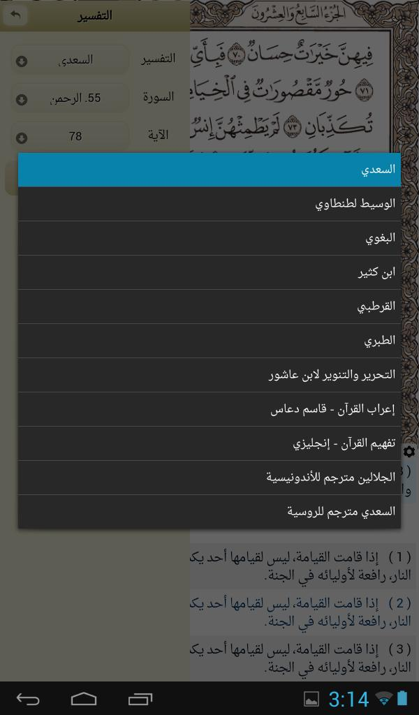 Ayat - Al Quran for Android - APK Download
