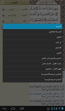 Ayat - Al Quran screenshot 10