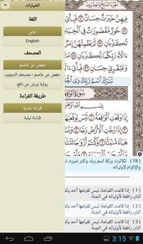 Ayat - Al Quran screenshot 11