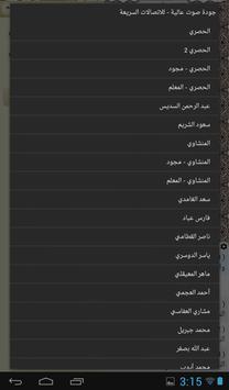 Ayat - Al Quran screenshot 12