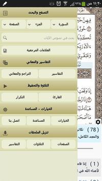 Ayat - Al Quran screenshot 1