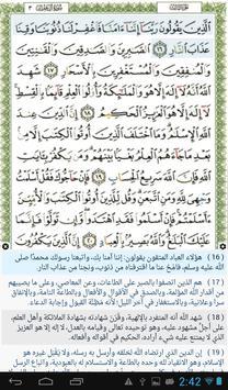 Ayat - Al Quran screenshot 23