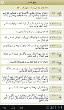 Ayat - Al Quran screenshot 21