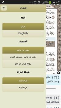 Ayat - Al Quran screenshot 2