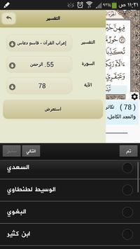 Ayat - Al Quran screenshot 3