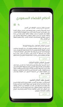 قانون - أحكام القضاء السعودي screenshot 3