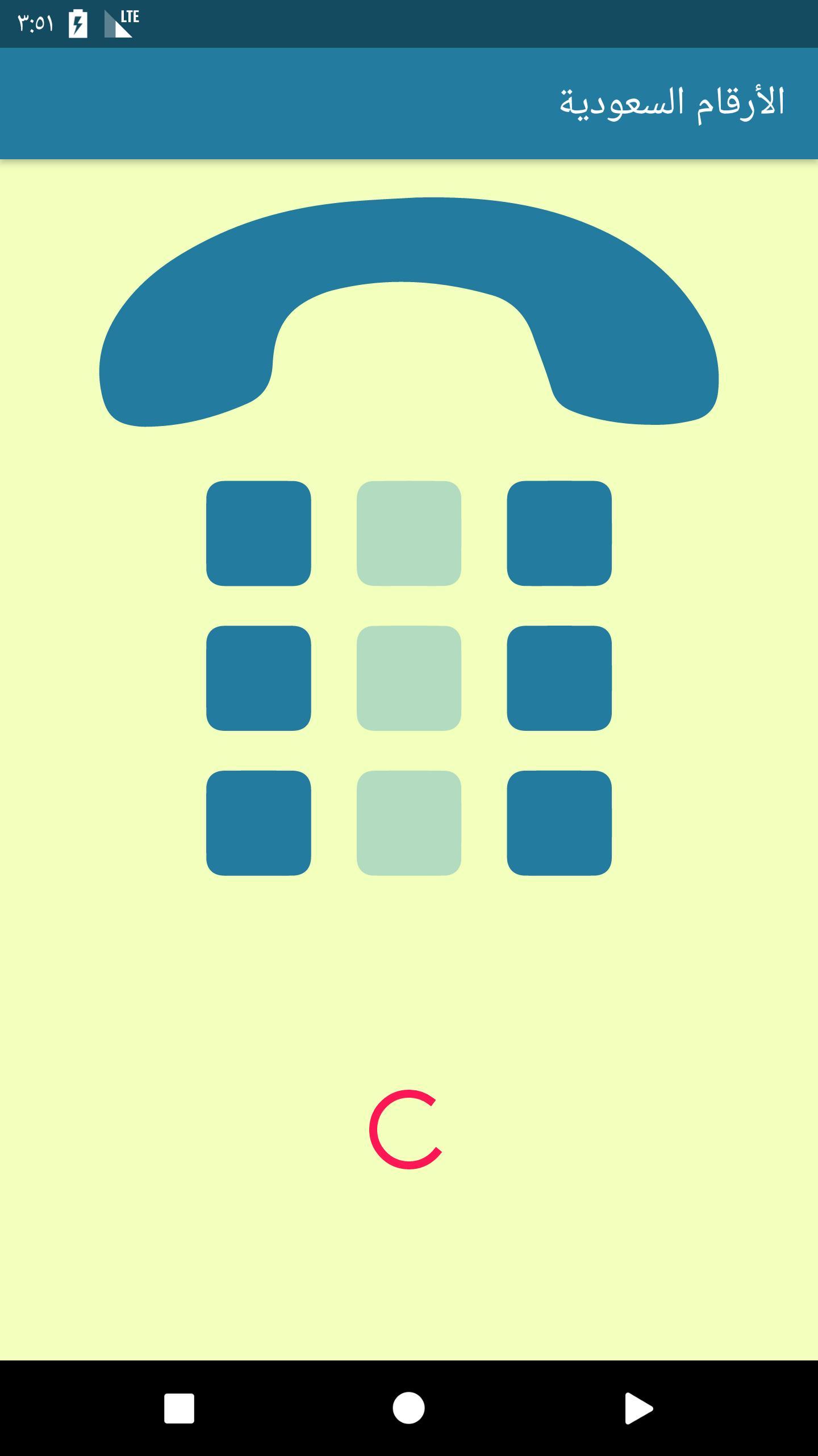 أرقام السعودية بدون إعلانات For Android Apk Download