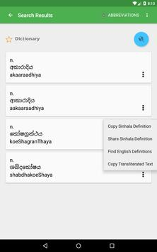 Sinhala Dictionary 截图 22