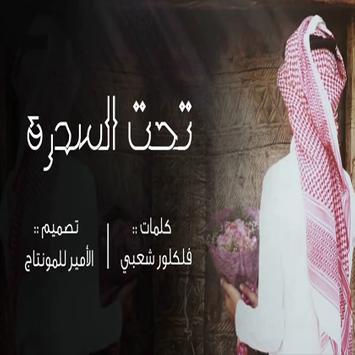 شيلة تحت السدره  كلمات وألحان فلكلور 2019 screenshot 1