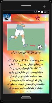 آموزش فوتبال poster