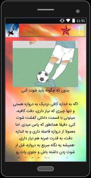 آموزش فوتبال screenshot 1