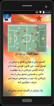 آموزش فوتبال screenshot 2