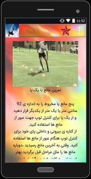 آموزش فوتبال screenshot 3