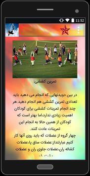 آموزش فوتبال screenshot 4