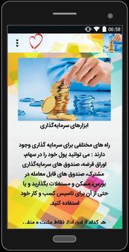 آموزش سرمایه گذاری poster