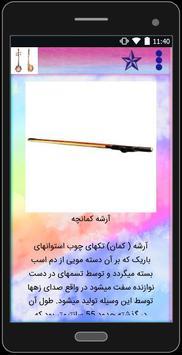 آموزش کمانچه poster