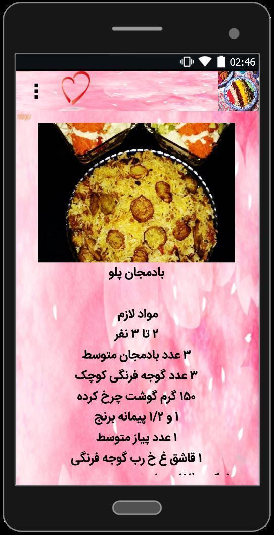 آشپزی قزوینی poster