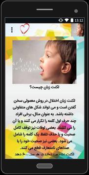 درمان لکنت زبان poster