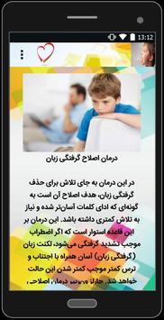 درمان لکنت زبان screenshot 2