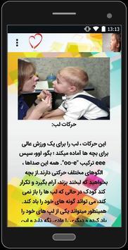 درمان لکنت زبان screenshot 3