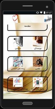 کسب و کارهای گوناگون screenshot 3