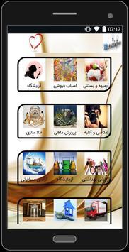 کسب و کارهای گوناگون screenshot 4
