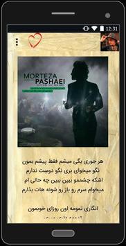 متن ترانه های مرتضی پاشایی poster