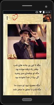 متن ترانه های مرتضی پاشایی screenshot 4