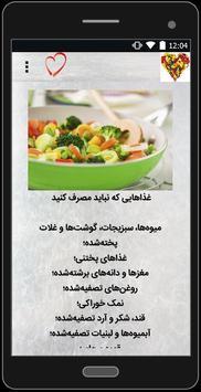 تغذیه طبیعی screenshot 4