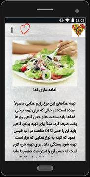 تغذیه طبیعی poster