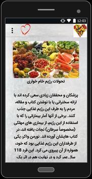 تغذیه طبیعی screenshot 2