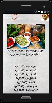 تغذیه طبیعی screenshot 3