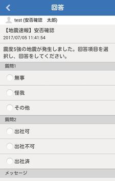 安否確認アプリ screenshot 3