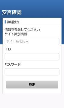 安否確認アプリ poster