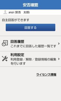 安否確認アプリ screenshot 1