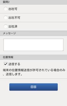 安否確認アプリ screenshot 4