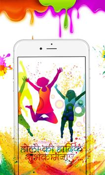 Holi Photo Frame/Editor/Wish/Greeting/Wallpaper screenshot 6