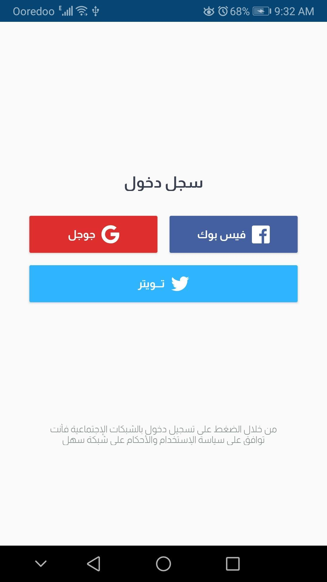 المنهج السعودي ومنصة سهل 11