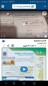 منصة سهل التعليمية captura de pantalla 6