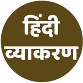 हिंदी व्याकरण icon