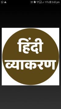 हिंदी व्याकरण poster