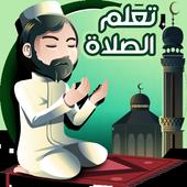 تعليم الصلاة والوضوء icon