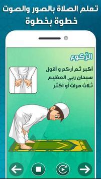 تعليم الصلاة والوضوء screenshot 2