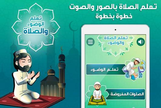 تعليم الصلاة والوضوء screenshot 10