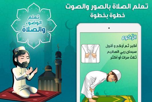تعليم الصلاة والوضوء screenshot 11